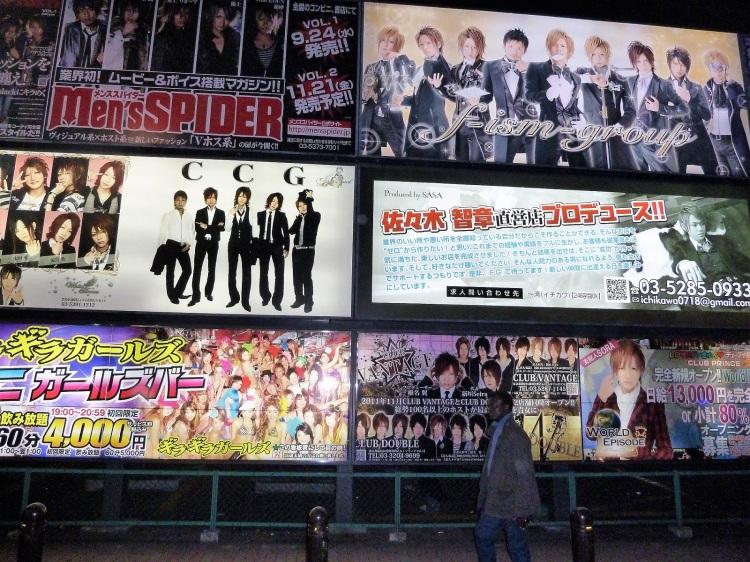 day-12-35-host-club-kabukicho-tokyo